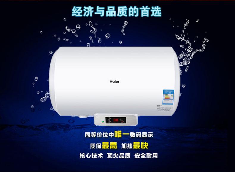 haier/海尔 es50h-q(e) 电热水器/二级能效/电脑版数码显示